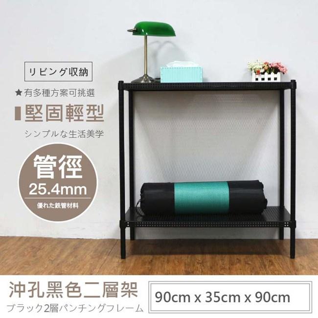 【探索生活】 90X35X90公分 荷重型烤漆黑沖孔二層鐵板層架
