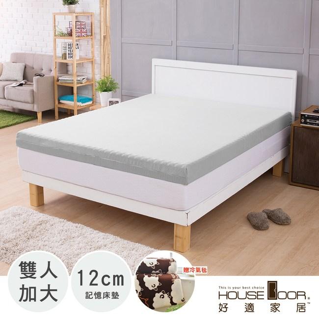 House Door 吸濕排濕布12cm記憶床墊超值組-雙大6尺月光白