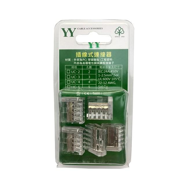 5孔插線式連接器5入