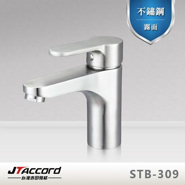 【台灣吉田】STB-309 不鏽鋼面盆龍頭 / 單孔