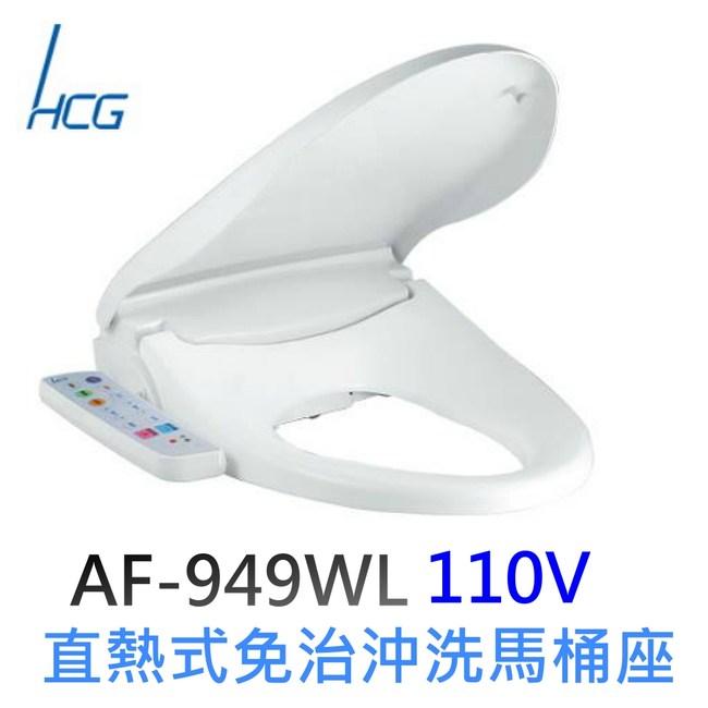 【HCG和成】豪華型直熱式免治沖洗馬桶座(AF949WL)