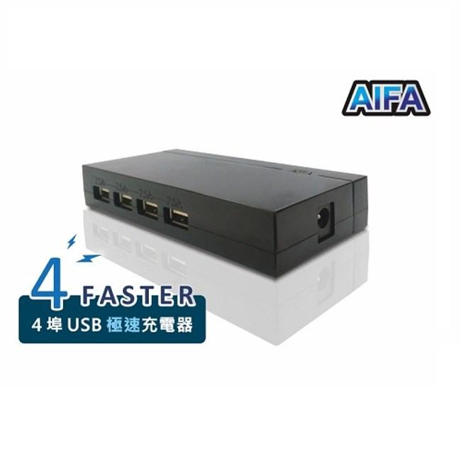 【AIFA】車用4埠USB急速充電器