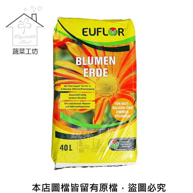 德國EUFLOR泥炭培養土40公升原裝包
