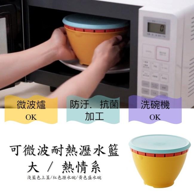 【LIBERALISTA】多用途可微波耐熱瀝水籃組(大)- 熱情系