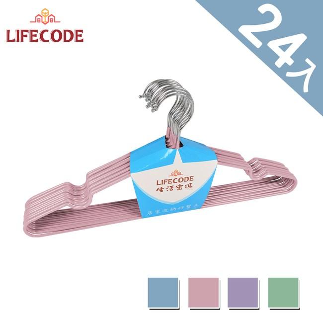 LIFECODE 浸塑防滑衣架/三角衣架-4色可選(24入)粉紅