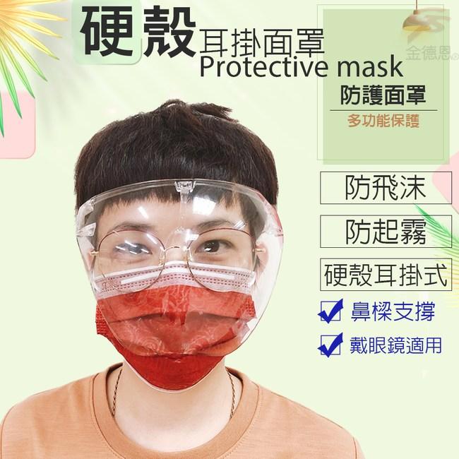 金德恩 2入耳掛式透明硬殼防霧防護面罩/防疫/防噴沫組