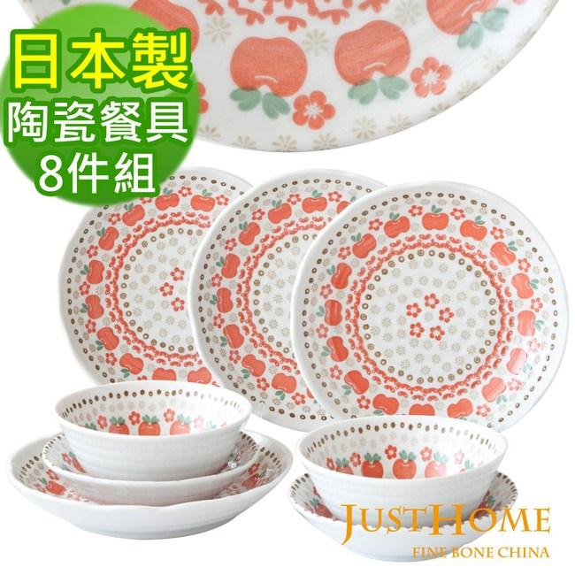 Just Home日本製紅蘋果陶瓷餐盤8件組(淺缽+多用井+湯盤)