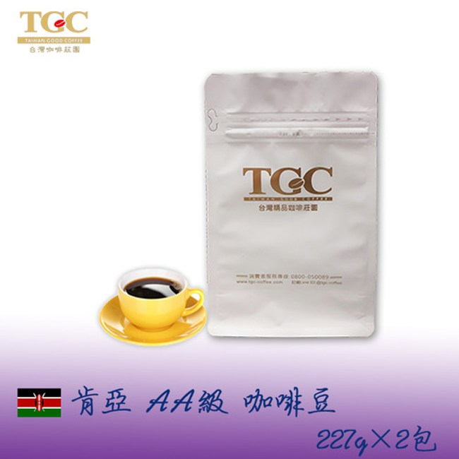 【TGC】肯亞 AA級 FAQ認證 咖啡豆 227g/包*2包
