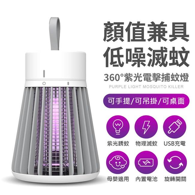 戶外無線露營光催化電擊捕蚊燈