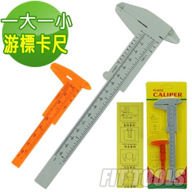 【良匠工具】一大一小塑膠游標卡尺 游標尺