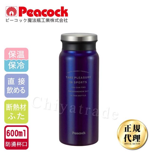 【日本孔雀Peacock】商務休閒不銹鋼保溫杯600ML防燙杯口-夜藍