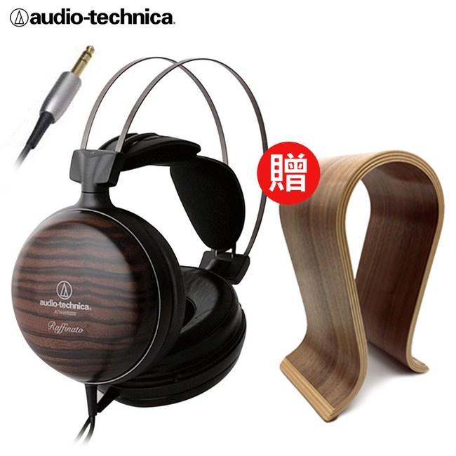【送原木耳機架】鐵三角 ATH-W5000 黑檀木 輕量型耳機