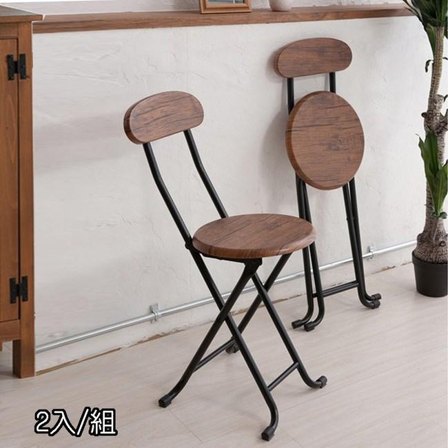 《C&B》古木調復古風格靠背折合椅(二入)