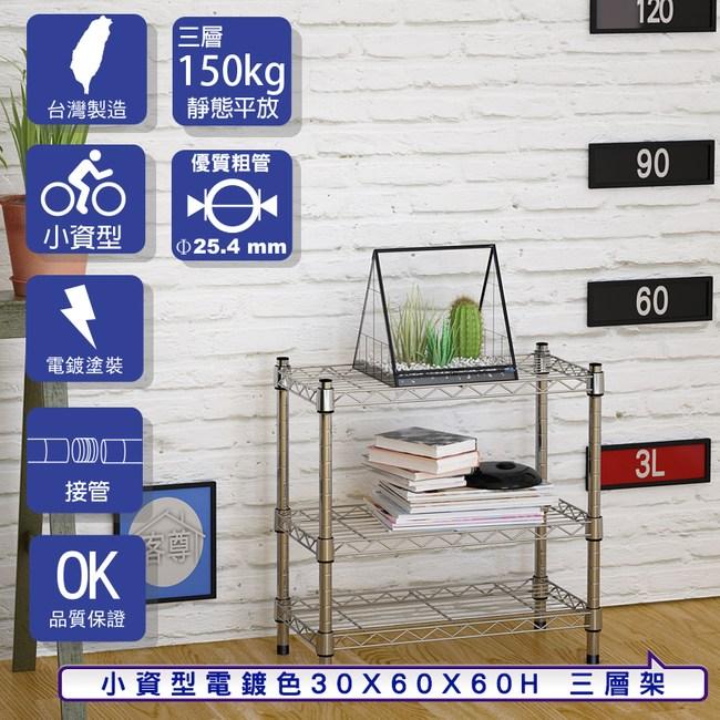 【客尊屋】小資型30X60X60Hcm 電鍍三層架