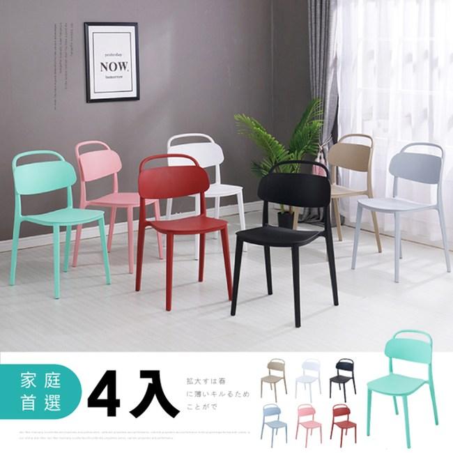 【家具+】4入組-Dick 北歐時尚品味美背休閒椅/餐椅/戶外椅綠色-4