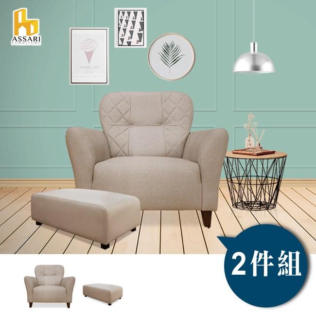 ASSARI-(草綠)安井單人座貓抓皮獨立筒沙發(含長腳椅)