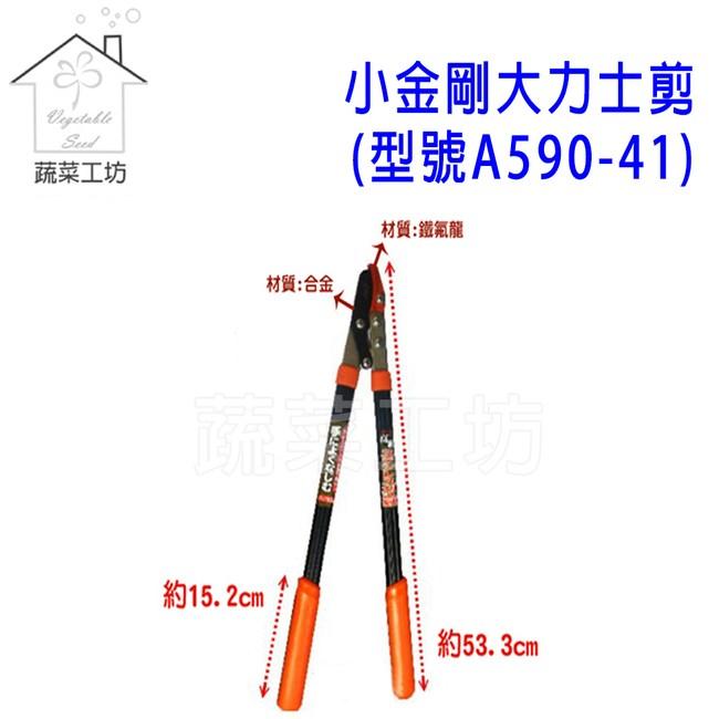 小金剛大力士剪(型號A590-41)