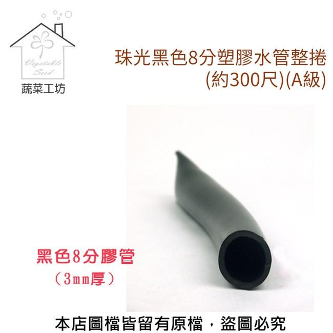珠光黑色8分塑膠水管整捲(約300尺)(A級)