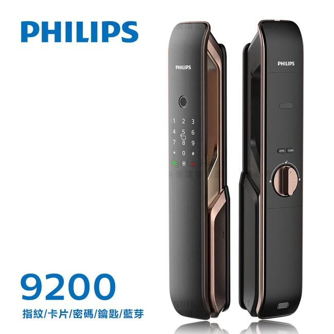 PHILIPS 飛利浦 電子鎖/門鎖(9200)(紅古銅)含基本安裝紅古銅