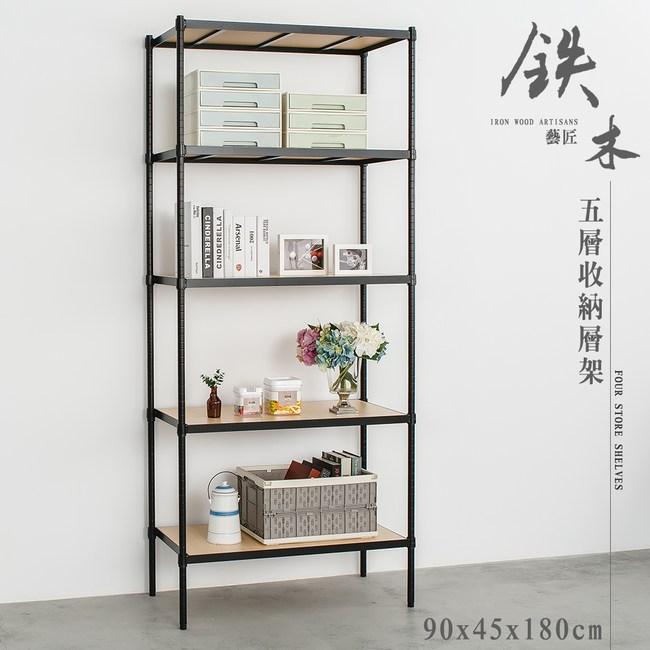 【dayneeds】鐵木藝匠90x45x180公分五層烤黑白楓木收納層架