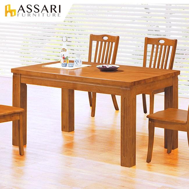 ASSARI-阿爾文實木餐桌(寬135x深85x高76cm)