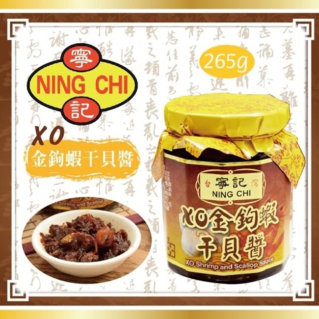 寧記.XO金鉤蝦干貝醬(265g/瓶,共2瓶)