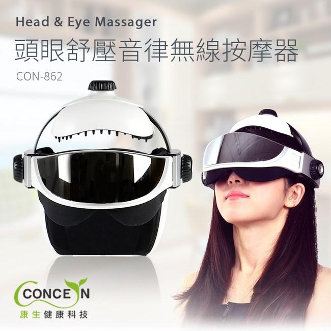【Concern康生】頭眼舒壓音律無線按摩器