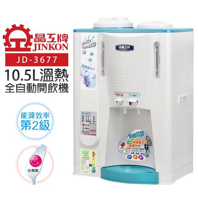 【晶工牌】10.5L溫熱全自動開飲機(JD-3677 節能)