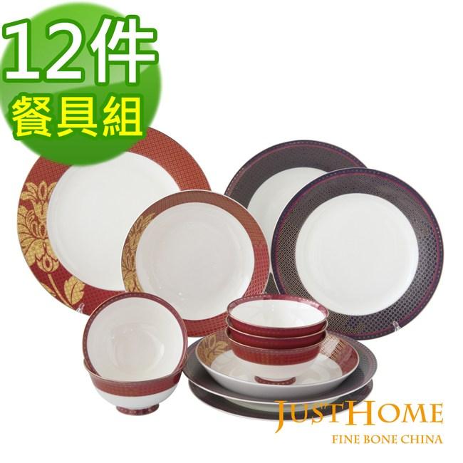 Just Home繁華盛世高級骨瓷餐具12件組(5人份餐具)