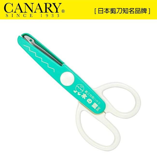 【日本CANARY】美術安全剪刀-葉片綠