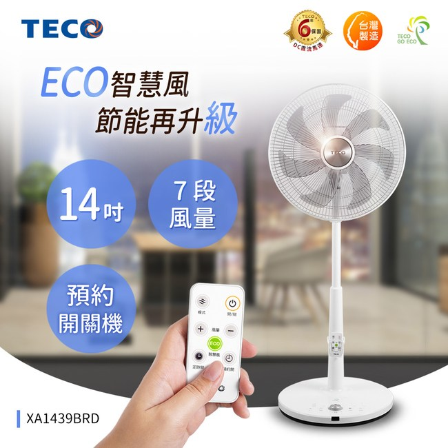 TECO東元 14吋DC馬達ECO智慧溫控遙控立扇 XA1439BRD