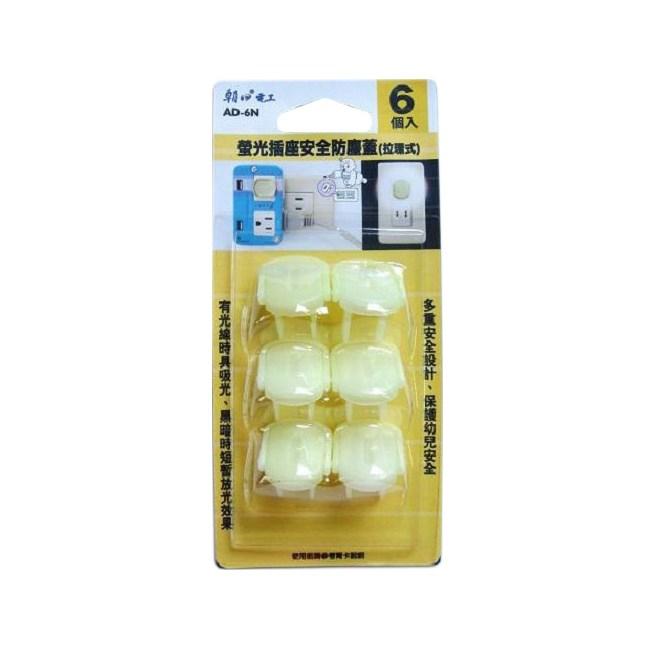 螢光安全防塵插座保護蓋6入