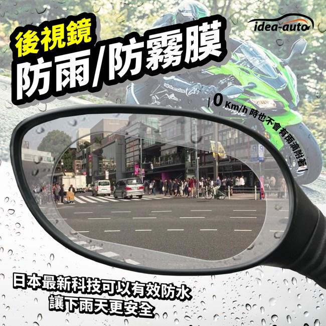 【日本idea-auto】機車-防雨防霧膜+霧必清光學鏡片清潔保護液