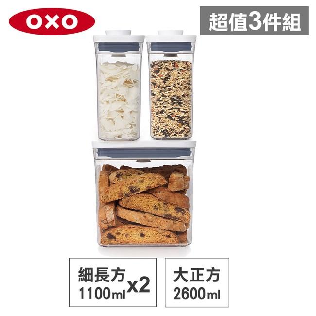 美國OXO POP 細長方+大正方按壓保鮮盒(1.1Lx2+2.6L)