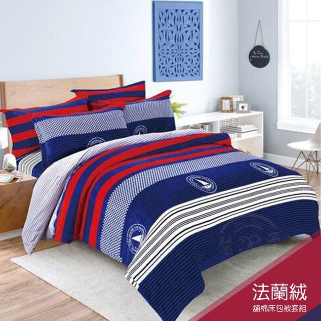 【貝兒居家寢飾生活館】法蘭絨鋪棉床包兩用被組(單人/航海家)