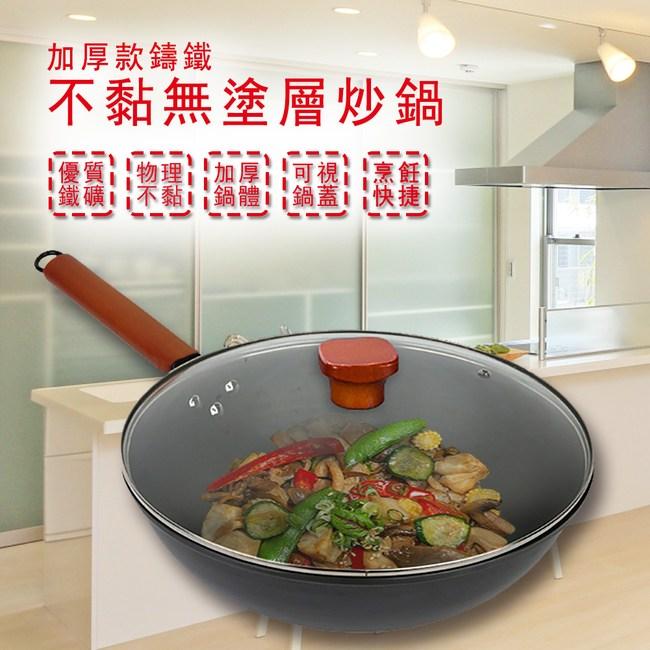 ENNE 舌尖上的中國推薦-加厚款鑄鐵無塗層不沾炒鍋