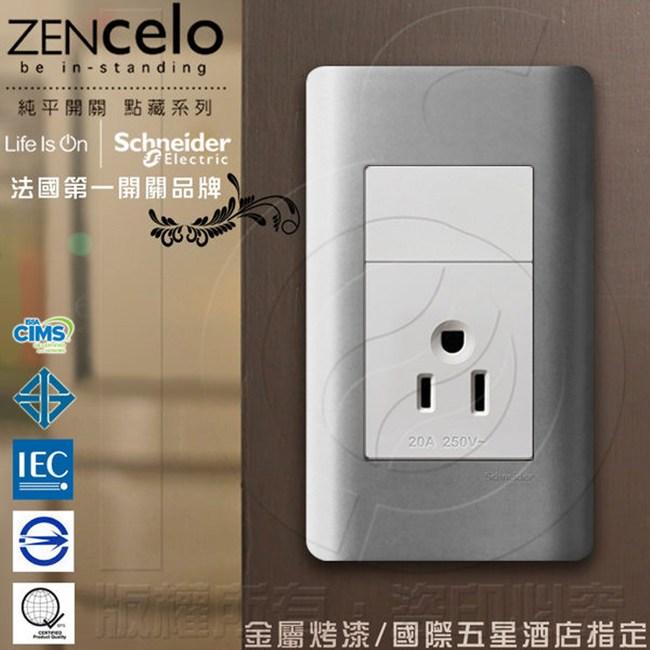 【SCHNEIDER】ZENcelo系列 單插座 附接地極_銀