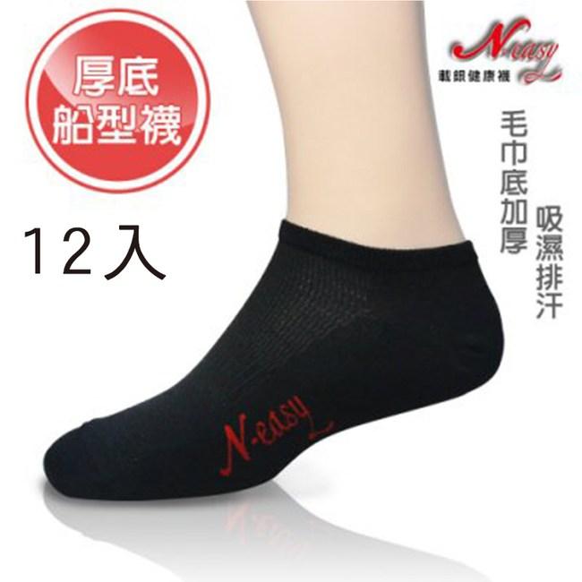 【N-easy載銀健康襪】長效型除臭襪(厚底船型襪) (12雙入/組)