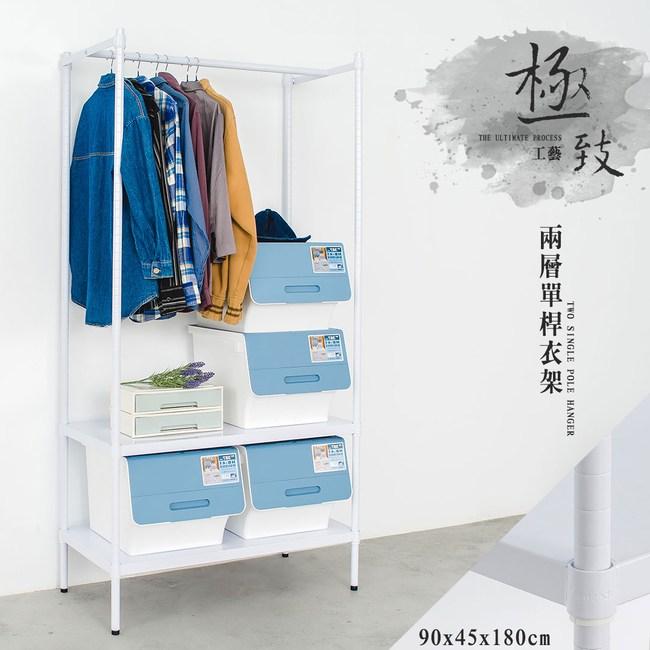 【dayneeds】極致工藝90x45x180公分二層單桿烤白衣櫥架