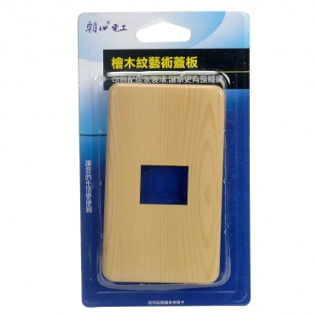 檜木紋藝術蓋板單孔