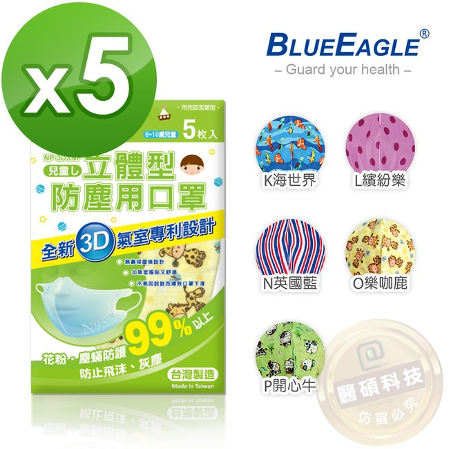 【藍鷹牌】台灣製 水針布立體兒童口罩 5片*5包 (KLNOP)K海世界