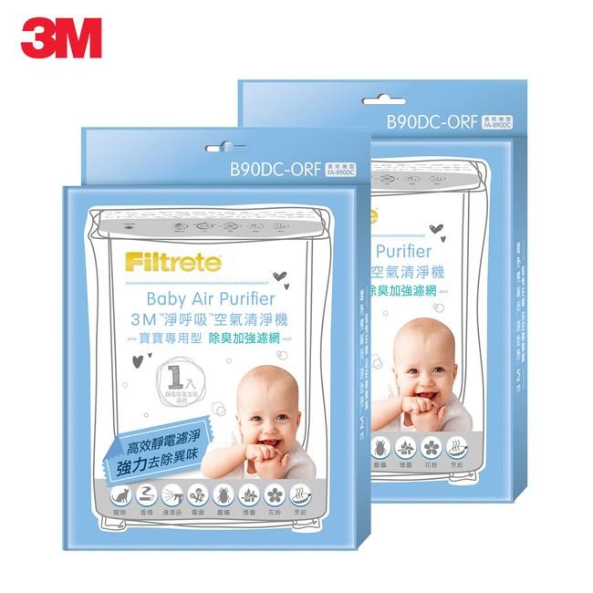 3M 寶寶專用空氣清淨機FA-B90DC除臭加強濾網B90DC-ORF