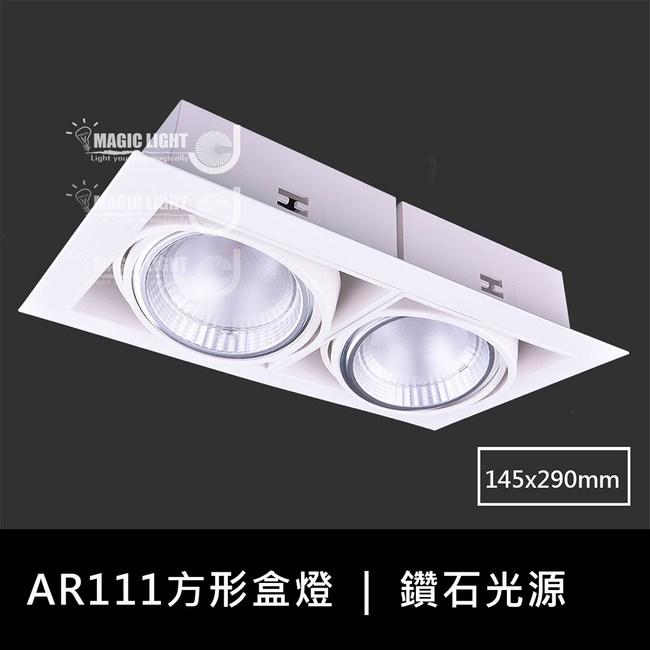 【光的魔法師 】白色AR111方形有邊框盒燈 雙燈 含散光大角度燈泡全電壓-白光