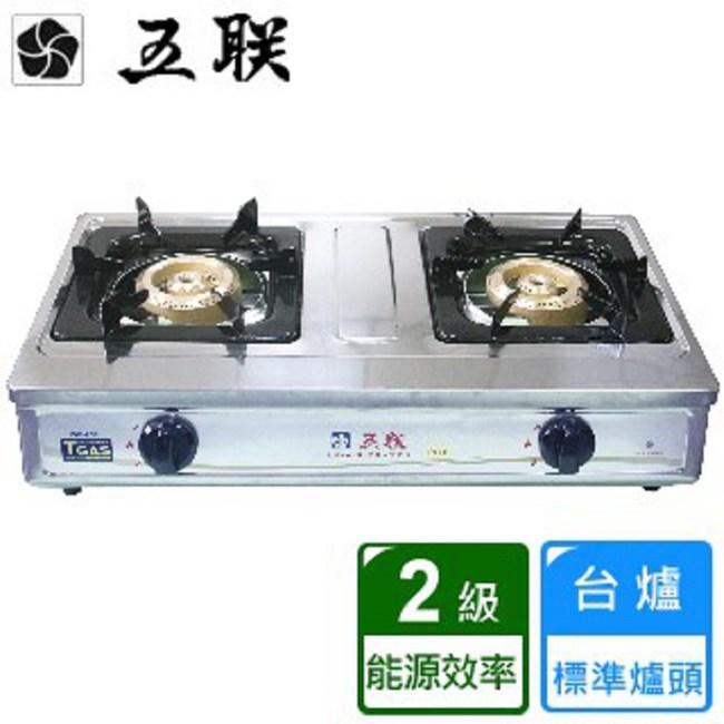 【五聯】WG-265雙環銅製台爐-天然瓦斯