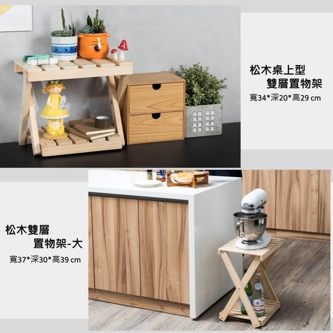 DIY材料包-松木置物架收納組合(大+小)