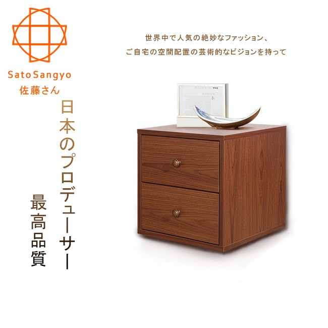 【Sato】Hako有故事的風格-二抽櫃(復古胡桃木紋)