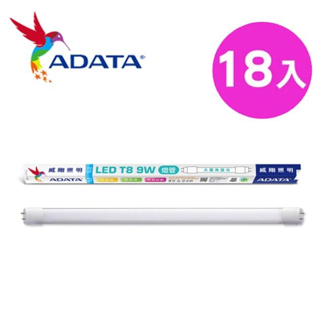 AdataLED T8 2呎玻塑燈管-白光 18入組