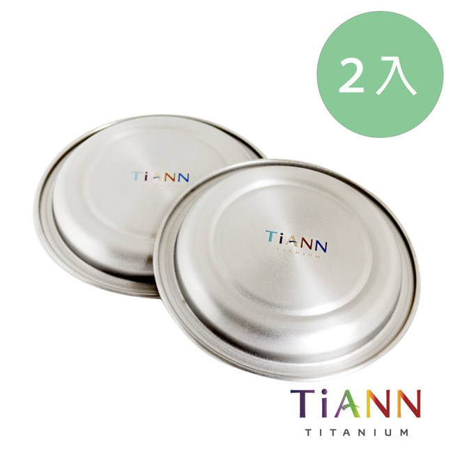 鈦安純鈦餐具TiANN 純鈦 小鈦碟&鈦杯蓋 2入組 (多用途)