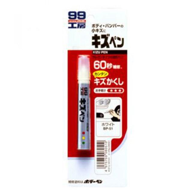 SOFT 99 蠟筆補漆筆(白色)