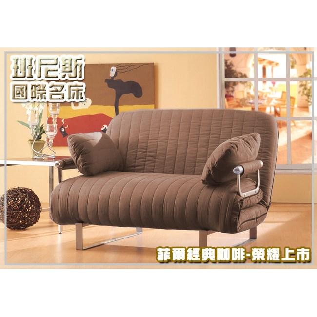 【班尼斯】【菲爾】記憶矽膠 舖棉 日式沙發床-經典咖啡